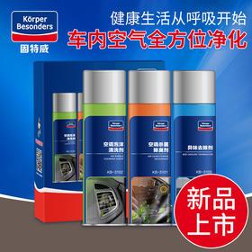 固特威 免拆式汽车空调清洗剂套装 车内异味去除剂 净化除臭剂