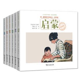 【9-12岁】经典诵读《民国老课本》全 6 册!新式教科书,CD原声领读!