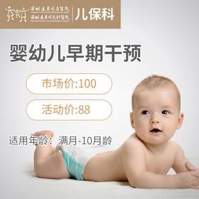 远东 婴幼儿早期干预(满月-10月龄)