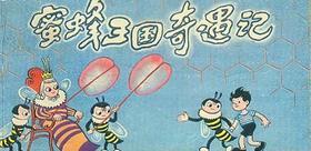 【3月31日】蜜蜂王国奇遇记--参观蜜蜂博物馆,割蜂蜜,做蜜蜂琥珀,进山采蜜忙
