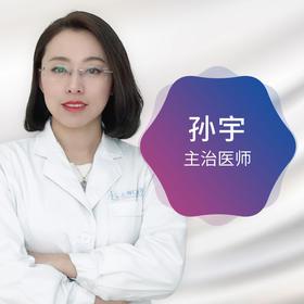 预约:孙宇(医学硕士)