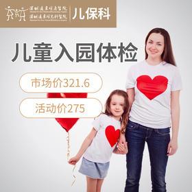 远东  儿童入园体检 购买预约后凭二维码到医院2楼儿童保健科前台验证使用
