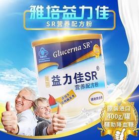 【包邮】雅培Abbott益力佳SR营养配方粉 香草口味 原产国西班牙(上海直发)