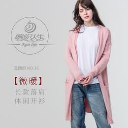 云团织NO.16微暖长袖休闲开衫 diy手工毛线棒针编织材料包 非成品 含图解无视频