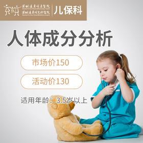 远东 人体成分分析(3.5岁以上)