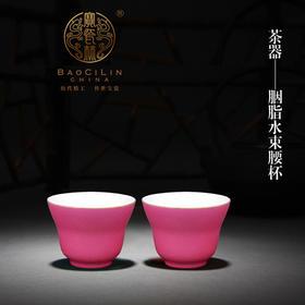 宝瓷林 胭脂水束腰杯(对杯)