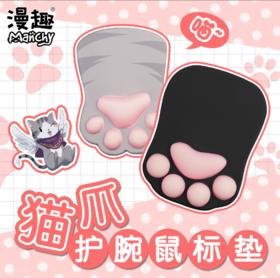 爱猫爪立体手托鼠标垫加厚硅胶