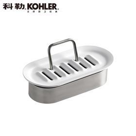 【居家用品】科勒创意可拆卸滴水盘置物架美式极简经典设计北欧工业风香皂肥皂香料沥水25378