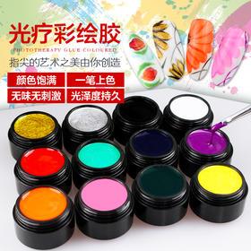 云钻可卸光疗甲彩绘胶实色画花胶拉线笔甲油胶雕花透明胶颜料 12色套装