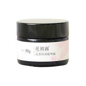 乳香特润精华霜:修护受损角质层。