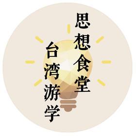肖永华专享 | 10月去台湾,随蒋勋、林谷芳老师体悟禅与生命