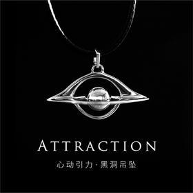 心动引力 • 黑洞项链