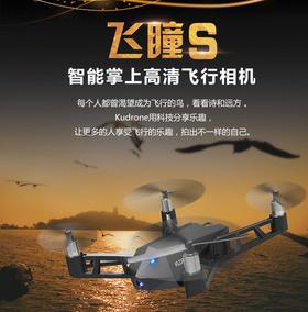 飞瞳S 1080P专业高清航拍无人机 迷你自拍飞行器生日礼物