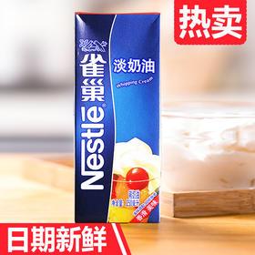 【雀巢淡奶油250ml】蛋挞原料 动物性鲜奶油稀奶油
