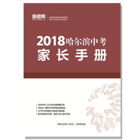 【包邮】2018年哈尔滨中考家长手册