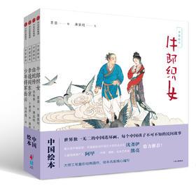 中国绘本系列(套装4册)