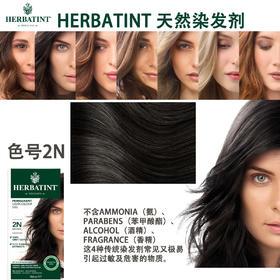 Herbatint 天然草本染发剂 色号2N