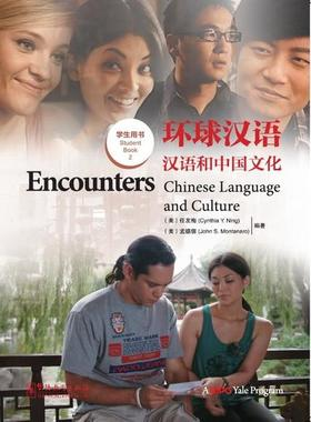 Encounters Chinese Language and Culture 环球汉语 学生用书 2