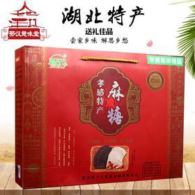 楚味堂扬子江孝感麻糖500g三味礼盒装