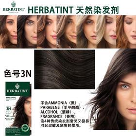 Herbatint 天然草本染发剂 色号3N