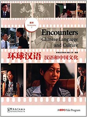 Encounters Chinese language and culture  Sreenplay 剧本 2