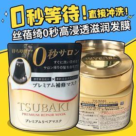 新上市 日本资生堂Tsubaki丝蓓绮0秒奢华修复发膜180g 金罐