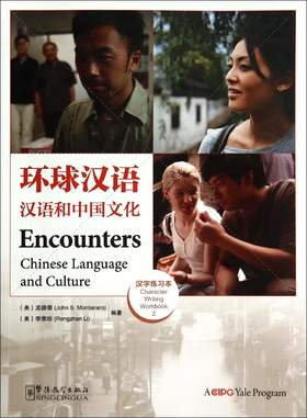 Encounters Chinese language and culture 环球汉语 汉字练习本2