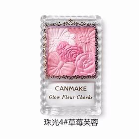 日本 井田 CANMAKE  花瓣雕刻五色腮红 珠光 #04草莓芙蓉 6.3g