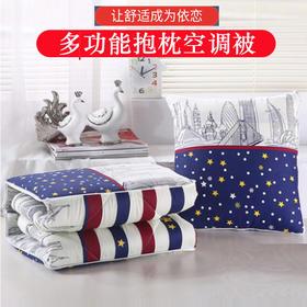 多功能创意抱枕被 两用靠垫  城市印象空调被   100*150cm   合起40*40 cm