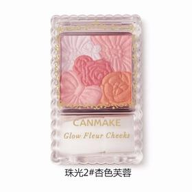 日本 井田 CANMAKE  花瓣雕刻五色腮红 珠光 #02杏色芙蓉 6.3g