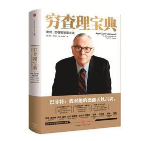 【正版包邮】 《穷查理宝典》查理·芒格智慧箴言录彼得考夫曼 巴菲特的导师与人生合伙人伟大的投资思想家认识成功本质*读的10本书中信