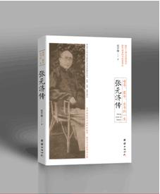 嗜书、藏书、出书的一生——张元济传