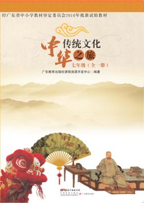 中华传统文化之旅7-9年级