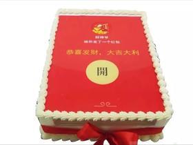 会发红包的蛋糕