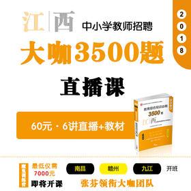 (预售)2018年江西省教师招聘3500题【配套:直播课+教材】