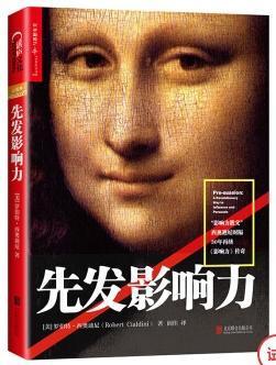 """订阅《中国经营报》送""""影响力教父"""",著名社会心理学家罗伯特 西奥迪尼著的新书《先发影响力》"""