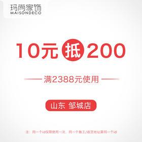 10元抵扣200 山东邹城玛尚壁纸门店专用优惠券 仅限到店使用