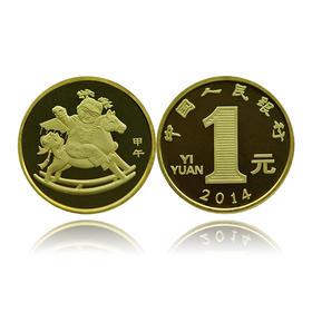 【第一轮生肖币】2014年马年流通纪念币