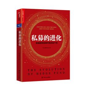 【湛庐文化】 私募的进化:金融超级蓝海中的跌宕十年
