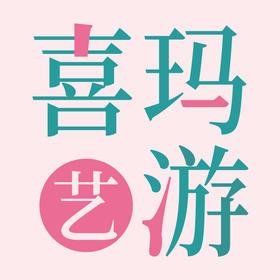 喜玛艺游 | 佛国山水西域丝路艺术研学之旅