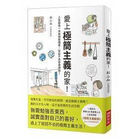 愛上極簡主義的家!人生最後一本收納整理書,從此不為家事煩惱!