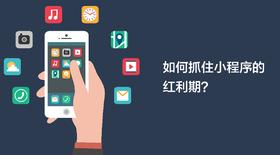 【有赞 杭州商盟】研习社:如何抓住小程序的红利期?3月29日 周四14:30