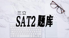 【资料】SAT2题库--电子版