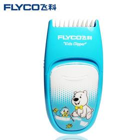 【亲子理发器】飞科理发器 充插两用静音剃头 现货急速发货
