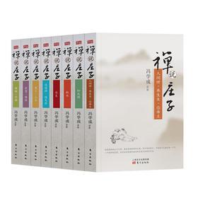 禅说庄子系列(精装收藏版 全套8本)