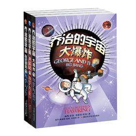 【7-14岁】霍金著!乔治的宇宙系列三部曲《乔治的宇宙大爆炸》、《乔治的宇宙寻宝记》、《乔治的宇宙秘密钥匙》中文版,专为儿童创作的科学启蒙巨著!