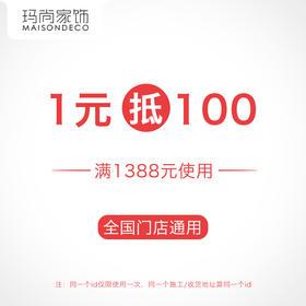 1元抵扣100 全国玛尚家饰门店专用优惠券 仅限到店使用满1388元