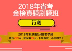 2018年省考金榜真题刷题班003班(行测)
