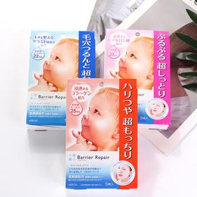「轻松拥有婴儿肌」日本 曼丹婴儿肌玻尿酸高水润保湿面膜5片/盒