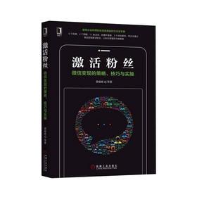 激活粉丝:微信变现的策略、技巧与实操/微信变现实操工具书